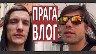 Роуминг Киевстар, Инстамит, Поездка в Прагу - live blog