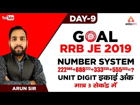 RRB JE 2019 |  NUMBER SYSTEM - UNIT DIGIT | PART - 2- इकाई अंक मात्र 3 सेकंड में | Day 9 | RRB JE thumbnail