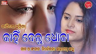 Kahi Delu Dhoka I Official Music Version I Amrita Nayak I Saideep Sahoo I New Odia Song
