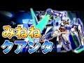 【EXVS2】(みねね視点) ダブルオークアンタ の動画、YouTube動画。
