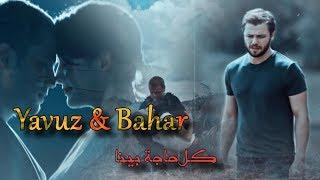 بهار ويافوز❤ Bahar & Yavuz ❤تامر حسنى❤ كل حاجة بينا❤tamer Hosni❤ kol haga bena (مسلسل العهد)