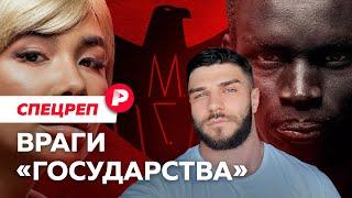 Лидер «Мужского государства», его история и жертвы / Редакция спецреп