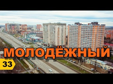 Молодежный район // Переезд в Краснодар // Дневник риэлтора