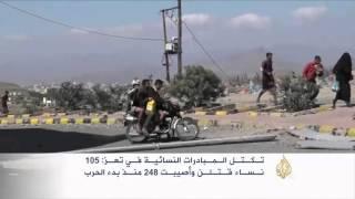 """اليمنيات ينظمن مهرجان """"نساء تعز تحت القصف والحصار"""""""