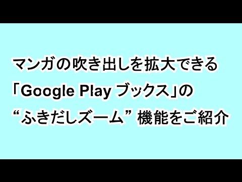 """マンガの吹き出しを拡大できる「Google Play ブックス」の """"ふきだしズーム"""" 機能をご紹介"""