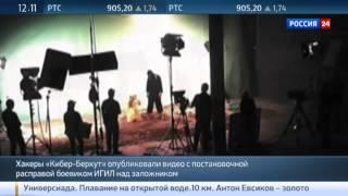 Киберберкут: сьемки видео казни ИГИЛ - постановка