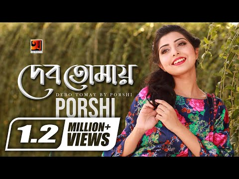 Debo Tomay | By Porshi | New Bangla Song 2018 | Official Lyrical Video | ☢ EXCLUSIVE ☢