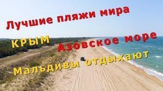 4k Крым 2019 + Аэросъемка | Лучшие пляжи мира | Мальдивы отдыхают - Азовское море | Нижнезаморское
