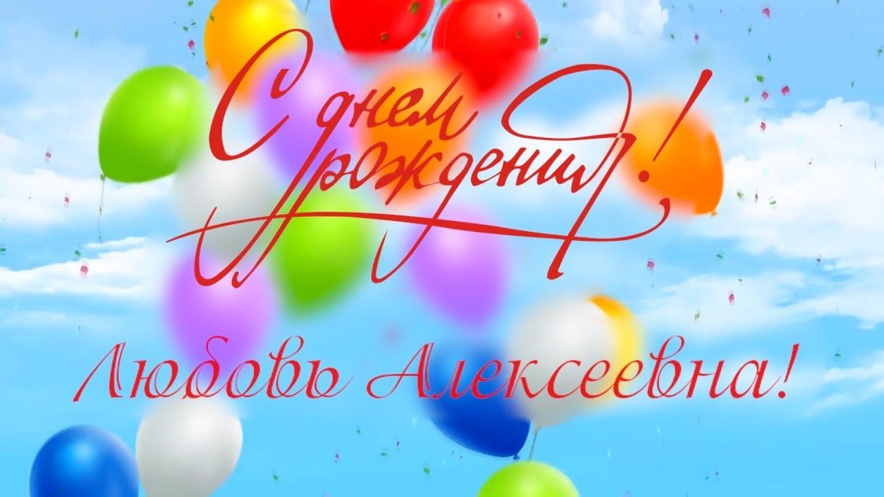 Открытки с днем рождения для любовь александровны