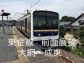 【FHD】東金線 前面展望 大網~成東