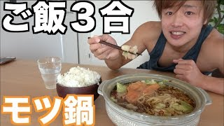 (中毒性飯テロ)ご飯3合にもつ鍋5人前大食い!締めに雑炊