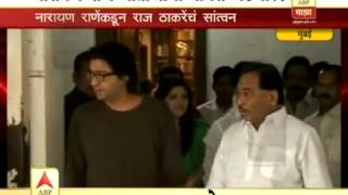 Mr Raj Thackeray visited by Narayan Rane