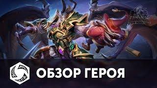 Мал'ганис - Обзор Героя | Русская озвучка | Heroes of the Storm