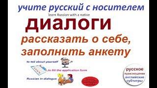 № 57  Русский язык - диалоги - рассказ о себе