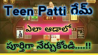 How To Play Teen Patti | Teen Patti Rules | Play Teen Patti Online | 3 Card Game |Telugu |Vani Hope| screenshot 5