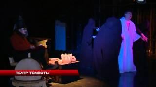 Театр темноты