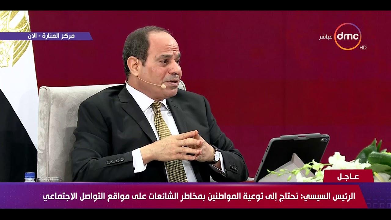 dmc:تغطية خاصة - الرئيس السيسي : نحتاج إلي توعية المواطنين بمخاطر الشائعات علي مواقع التواصل الاجتماعي