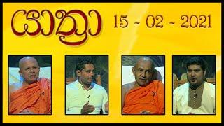 YATHRA - යාත්රා | 15- 02 - 2021 | SIYATHA TV Thumbnail
