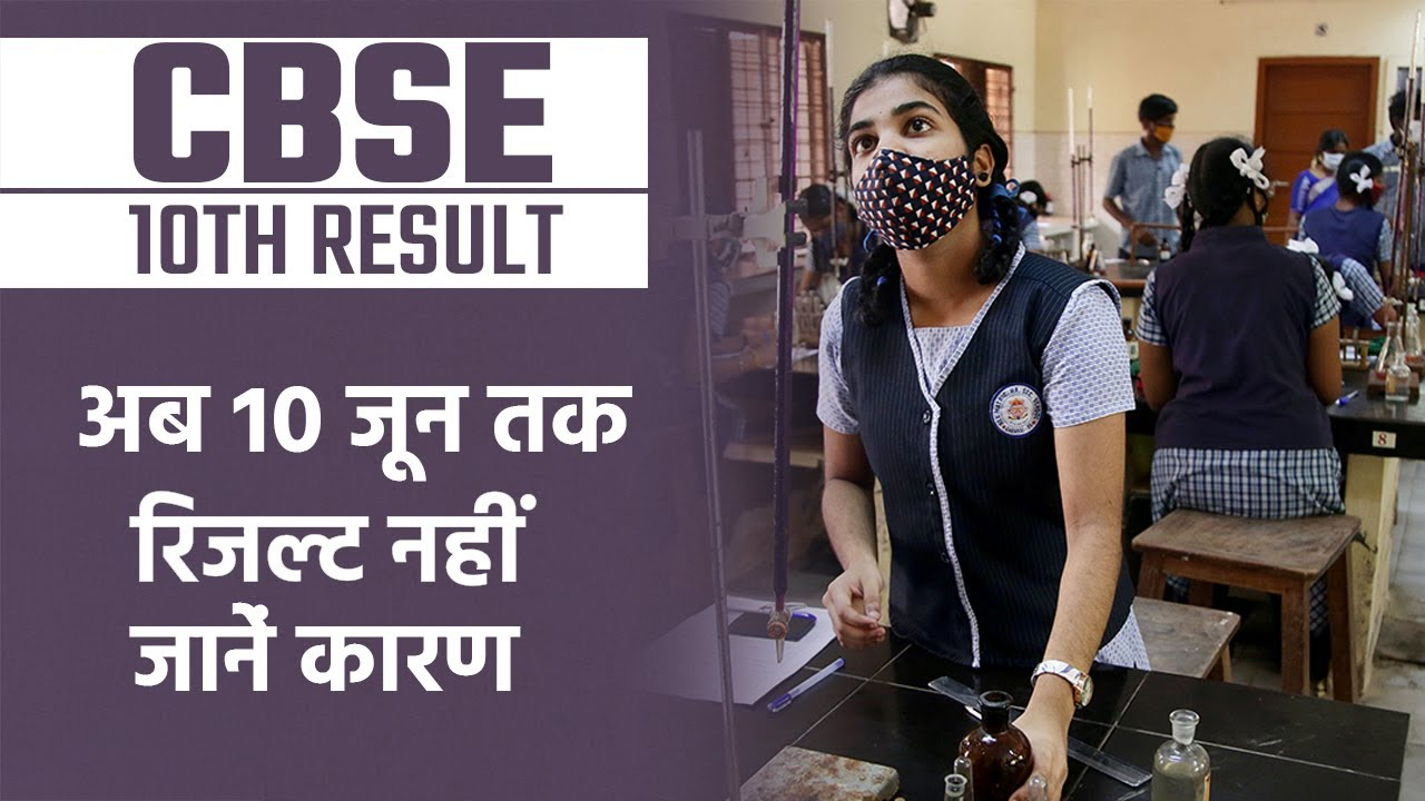 CBSE Class 10th Result 2021: Results will not be announced ...
