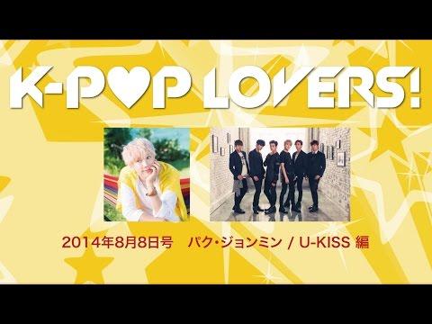 """タワーレコードがお届けする新たなアーカイブ番組〈Youtube版 K-POP LOVERS!〉の33回目を配信! 今回は、下記の動画をお届けします! U-KISS""""LOVE ON..."""