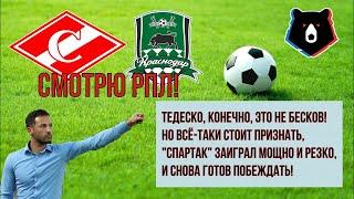 Спартак Москва – Краснодар | Обсуждение матча в прямом эфире