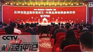 《央视财经评论》 20190510 品牌强 中国强| CCTV财经