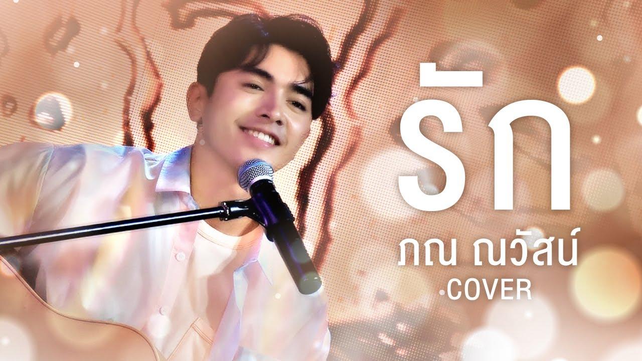 เพลงรัก - Cover by ภณ ณวัสน์