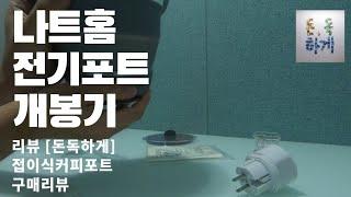 리뷰 [돈독하게] 20190816 나트홈 접이식 커피포…