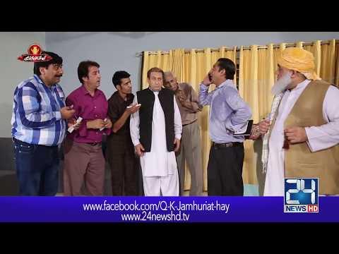 Jamhuriat Ko Khatra | Q K Jamhuriat Hai | 22 July 2017 | 24 News HD thumbnail