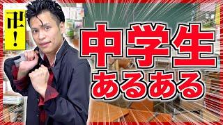 【卍】中学生にありがちな事。(唐辛子/思春期/反抗期)【卍】