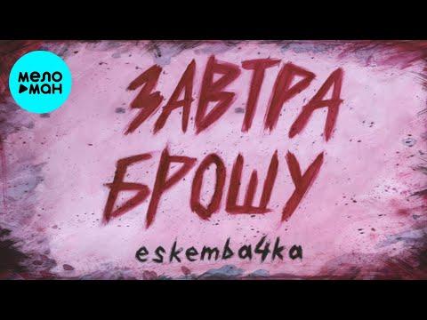 Beskemba4ka - Завтра брошу