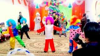 танец клоунов)))