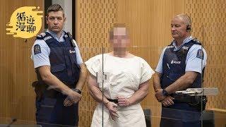 袁腾飞聊新西兰枪击案:西方政治正确正在摧毁他们的家园