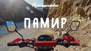 ПАМИР. Хорог. Путешествие на Памир на мотоцикле Irbis TTR250. 5 серия.