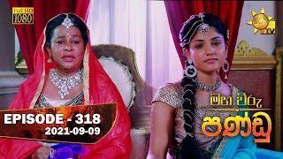 Maha Viru Pandu | Episode 318 | 2021-09-09 Thumbnail