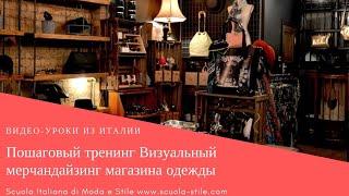 видео Основные правила выкладки товара в магазине одежды. Мерчандайзинг