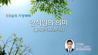 오늘의 가정예배 - 4/13(화) 안식일의 의미