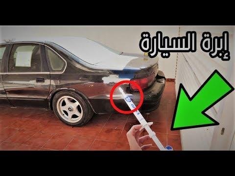 مشروع جديد بالقناة وش هو و ابرة السيارة !!