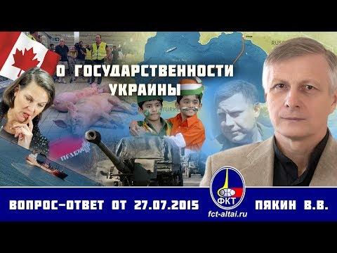 Валерий Пякин. О государственности Украины