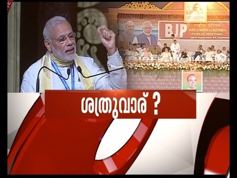 Muslims 'not substance of hate', should be treated as 'own': PM Modi | News Hour 25  Sep 2016