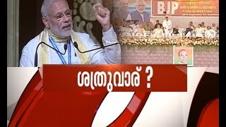 News Hour 25/09/16 Muslims 'not substance of hate', should be treated as 'own': PM Modi  | News Hour 25th Sep 2016