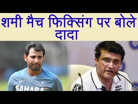 Sourav Ganguly reacts on Mohammed Shami Match Fixing vs Hasin Jahan Probe | वनइंडिया हिंदी
