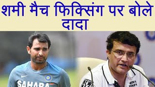 Sourav Ganguly reacts on Mohammed Shami Match Fixing vs Hasin Jahan Probe | वनइंडिया हिंदी