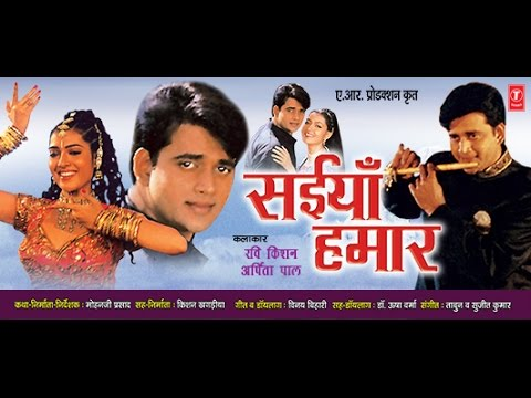 SAIYAN HAMAAR - FULL BHOJPURI MOVIE [ Feat.RAVI KISHAN, ARPITA PAL ]