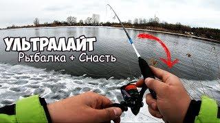 Ультралайт рыбалка ОСНАСТКА на ОКУНЯ и ПРОВОДКИ ренней весной
