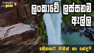 Travel With Chatura | ලංකාවේ ලස්සනම ඇල්ල  (Trailer) Thumbnail