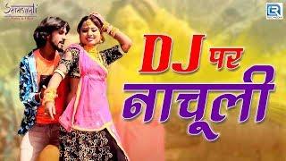 एक बार जरूर देखे: आशा प्रजापति का शानदार डांस कभी नहीं देखा होगा DJ Par Nachuli | Devaram Gurjar