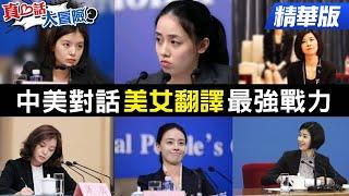 【真心話大冒險】中美對話「美女翻譯」最強戰力!學者自嘲「翻譯大叔」!?@中天新聞  精華版