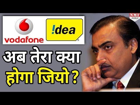 Vodafone में Idea के Merger को हरी झंडी, खत्म हो जाएगा Jio का वर्चस्व!