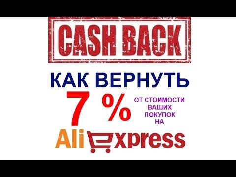 Кэшбэк  Алиэкспресс  | CashBack AliExpress что это такое и как это работает
